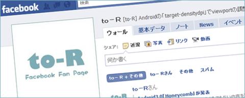 Facebookのファンページで削除した標準アプリを復活させる方法