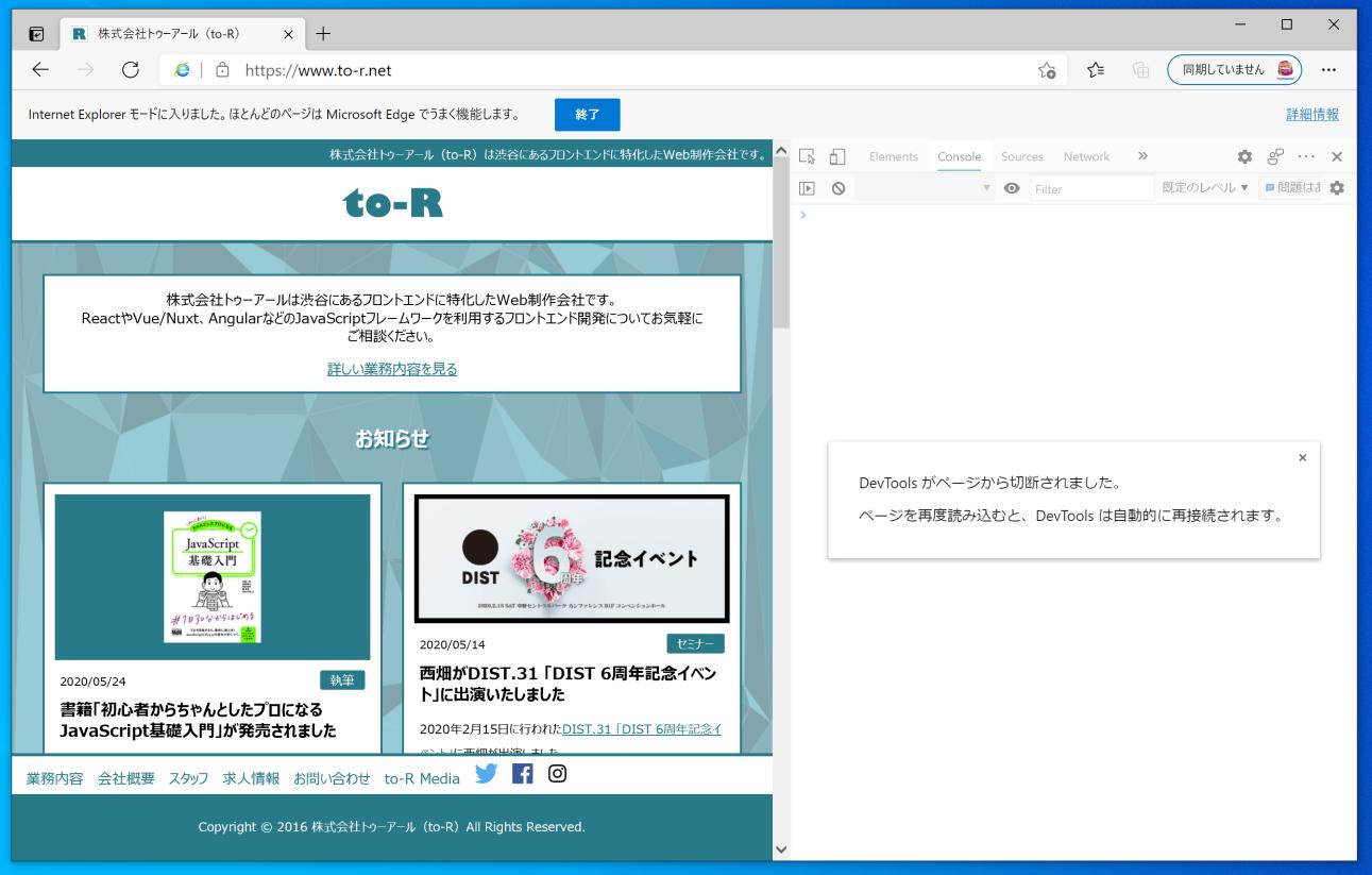 Internet Explorer モードで開発者ツールを表示