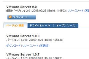 VMware のダウンロード