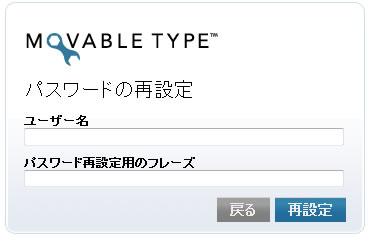 Movable Type 4.23以前のパスワードの再設定