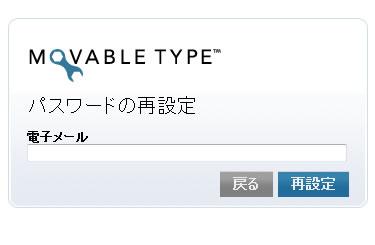 Movable Type4.24からのパスワード再設定