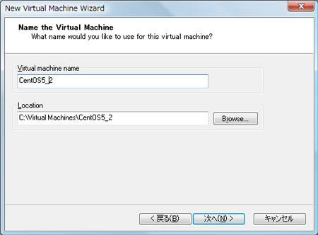仮想マシンの名前