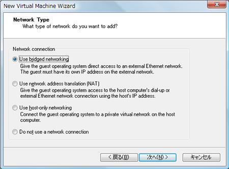 ネットワーク接続方法を選択