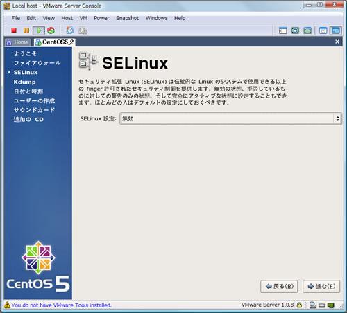 SELinuxの設定