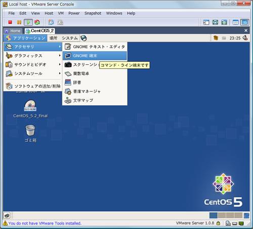 GNOME端末