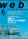 Web creators (ウェブクリエイターズ) 06月号