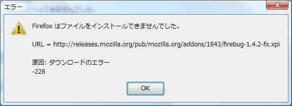 Firefox はファイルをインストールできませんでした。
