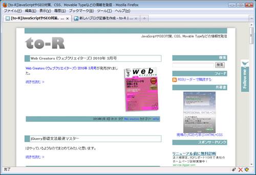 Firefox3.6でメニューバーを消してしまった場合の対処方法