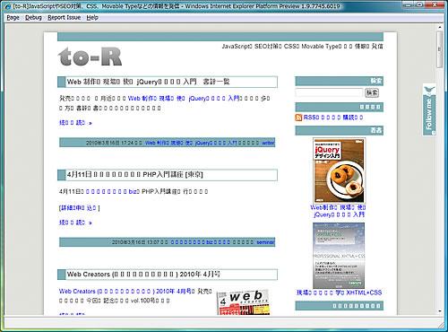 IE9プレビュー版で日本語が表示されない