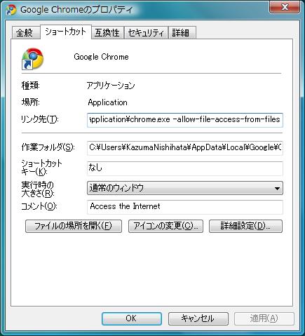 Google Chromeに起動オプションの追加