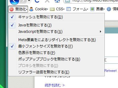 JavaScriptの無効化