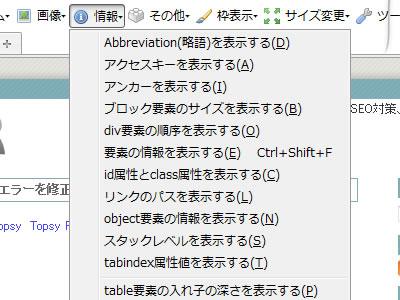 id属性とclass属性の表示