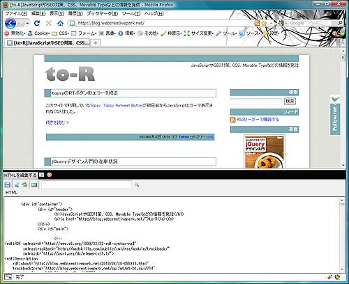 HTMLのリアルタイム編集