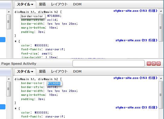 CSS の編集