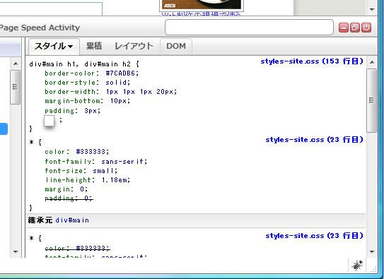 CSSの追加
