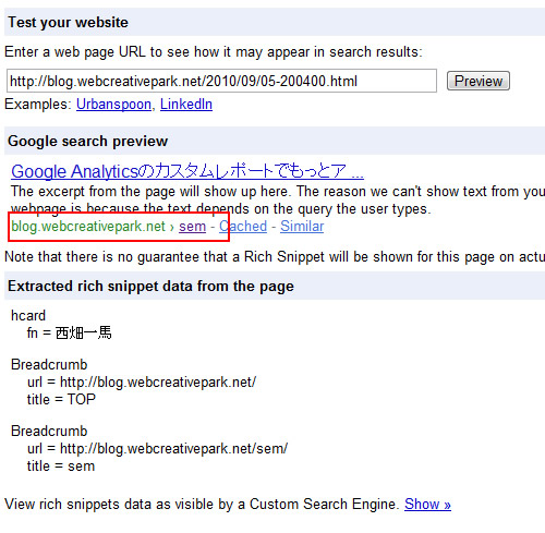 Rich Snippets Testing Tool で確認