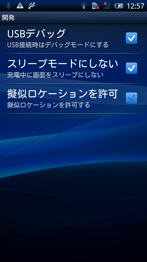 AndroidのUSBデバッグ
