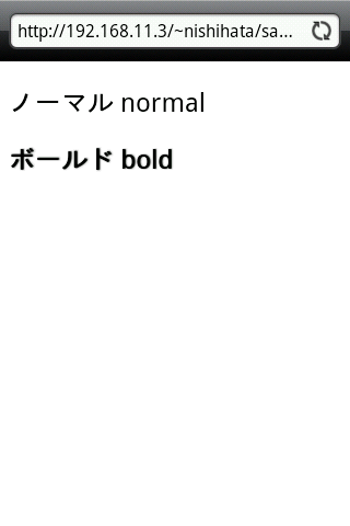 Androidでfont-weight:bold