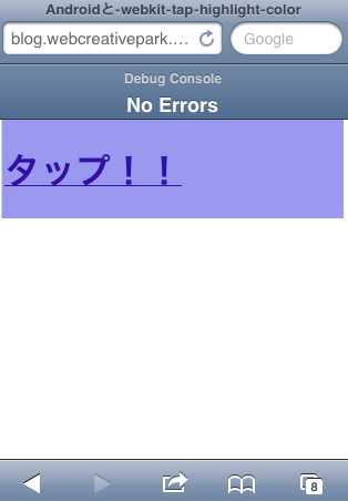 iPhoneで-webkit-tap-highlight-colorを指定
