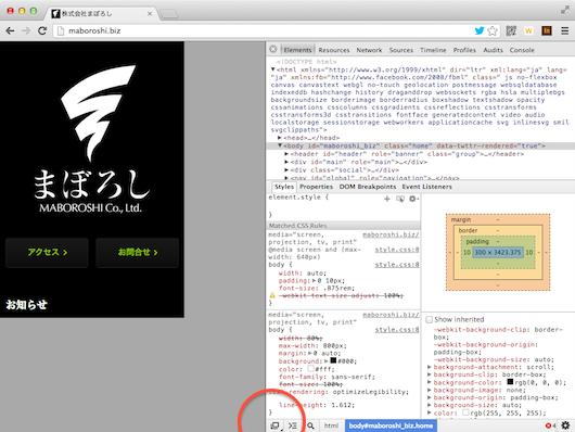 Google Chromeの開発者ツールの位置調整