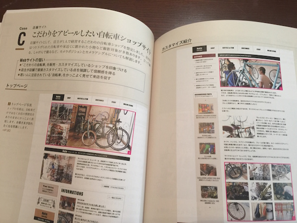 こだわりをアピールしたい自転車ショップサイト
