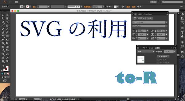 SVGの利用