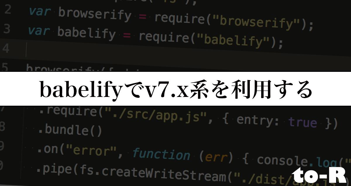 babelifyでv7.x系を利用する