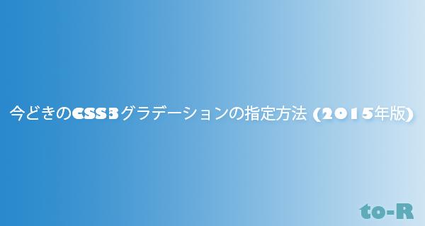 今どきのCSS3グラデーションの指定方法 (2015年版)