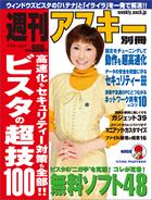 週刊アスキー別冊『ビスタの超技100』