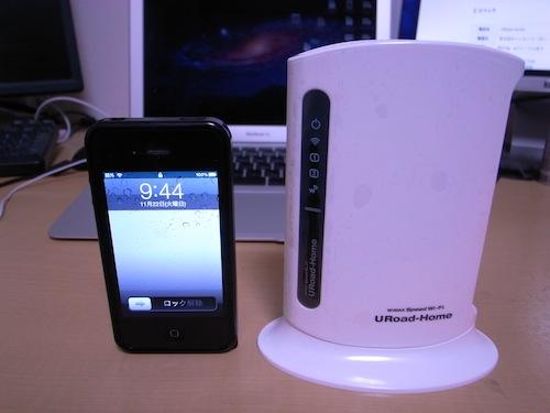 WiMAXのホームルータ(URoad-Home)を試してみた