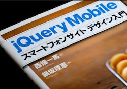 10月27日(土)に岡山で「amplifizr, Vol. 2 WebデザイナーのためのjQuery Mobile」というセミナーに登壇します