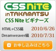 CSS Nite in TAKAMATSU, Vol.3 「CSS Nite ビギナーズ HTML+CSS編」