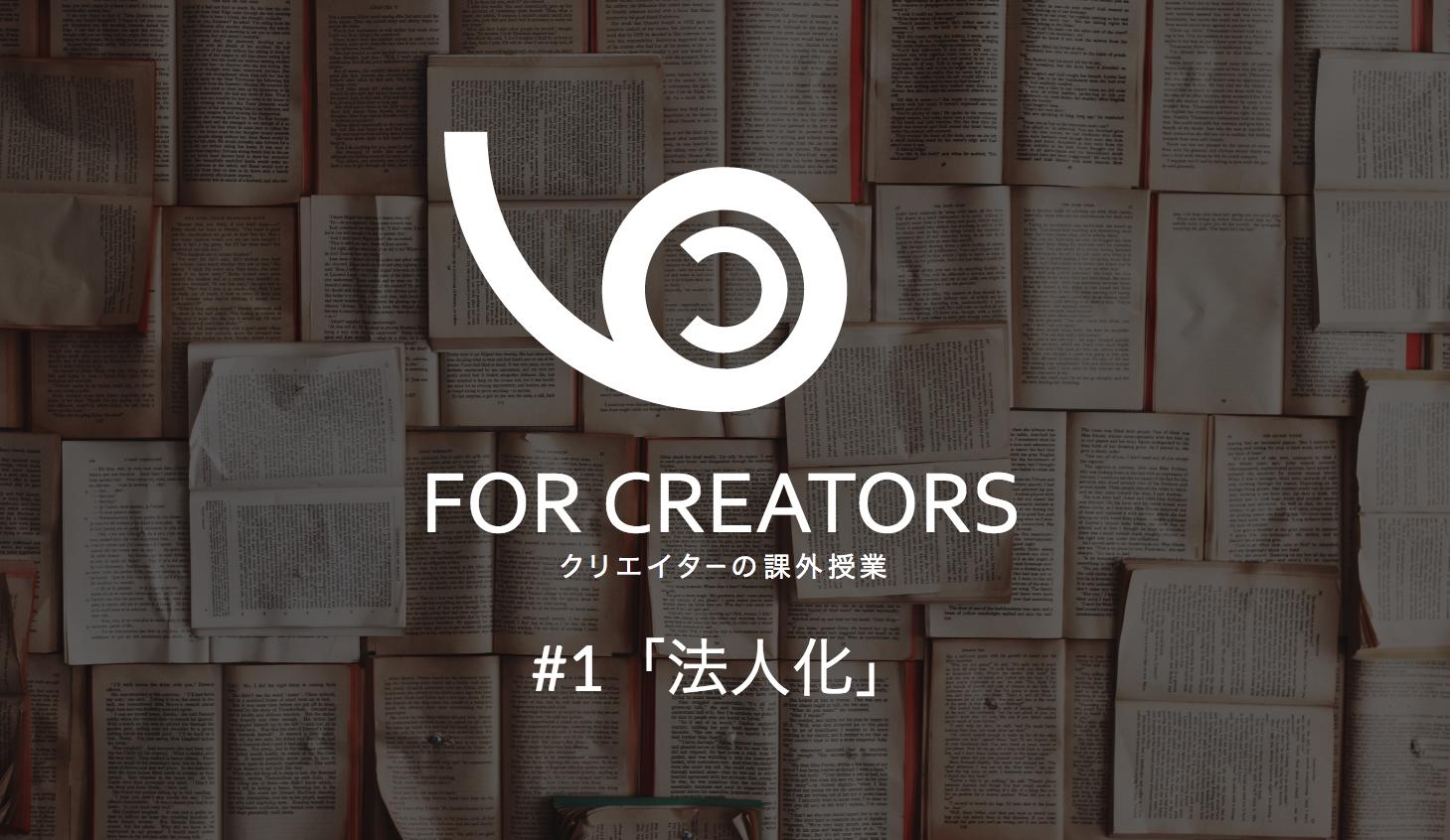 「FOR CREATORS #1」に出演します。