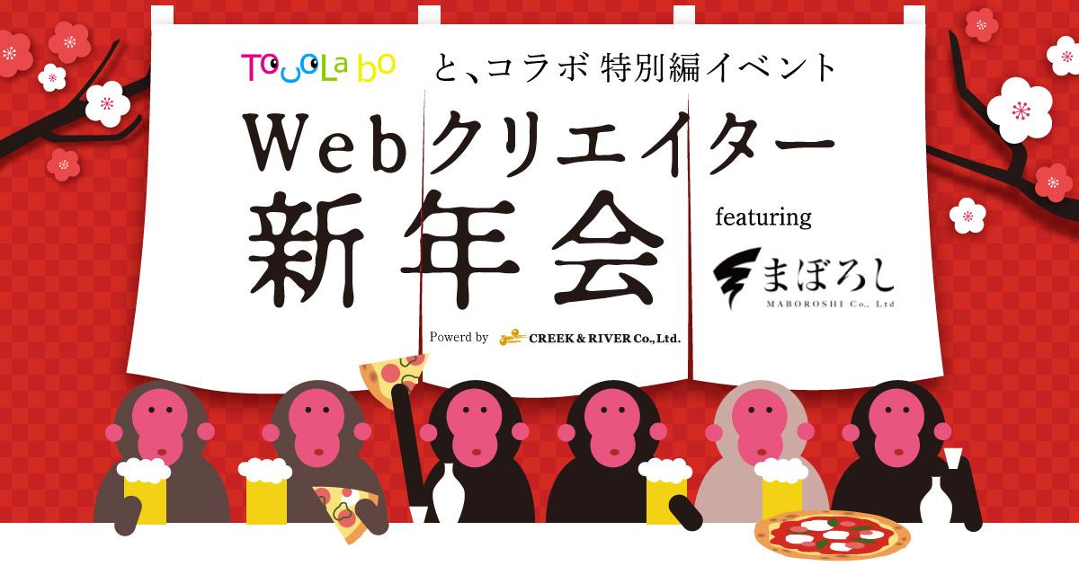 と、コラボ特別編 Webクリエイター新年会 featuringまぼろし