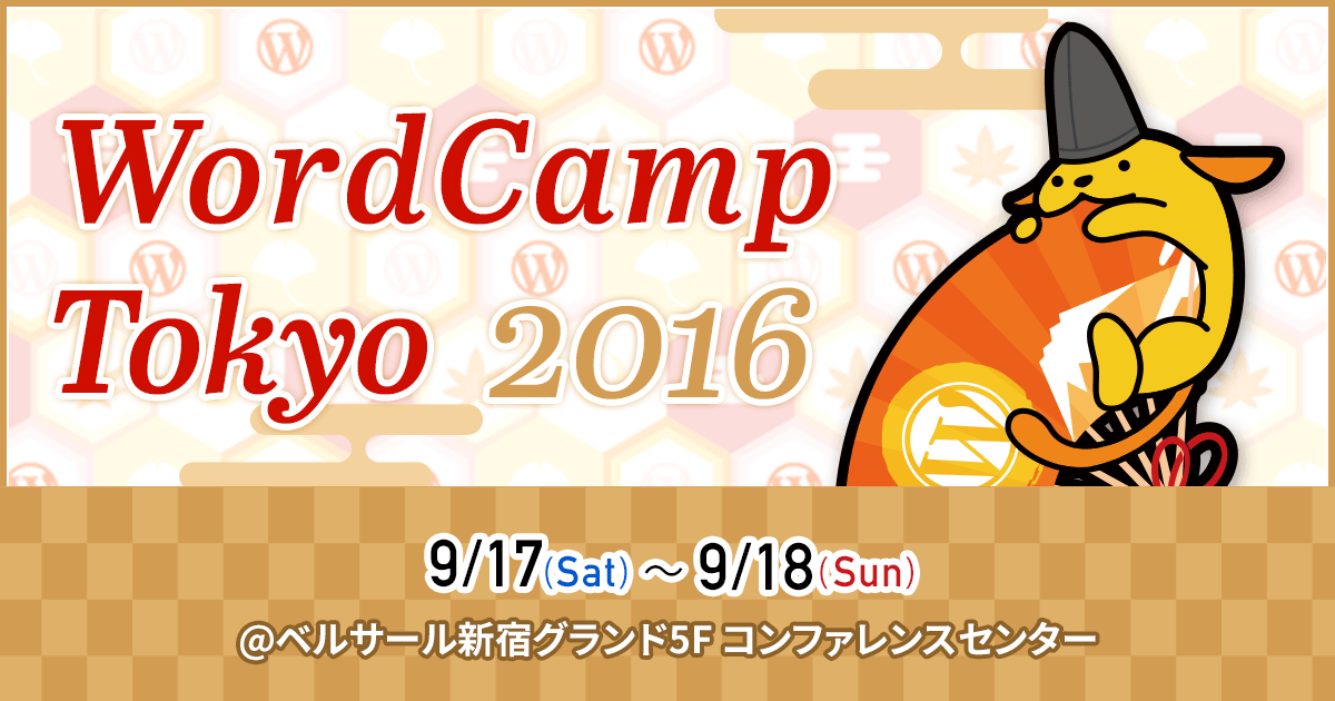 「WordCamp Tokyo 2016 」にLTで出演します