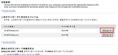 virtual PC 2007ダウンロードページ