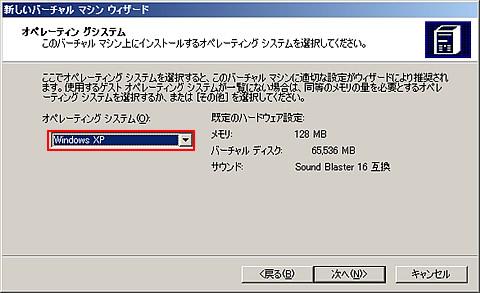 Virtual PCを起動する