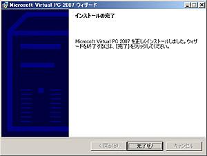 virtual PC 2007インストール
