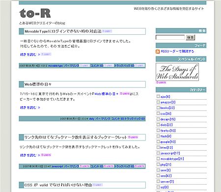 livedoorクリップ数を表示するブックマークレット
