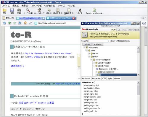Opera developer tools