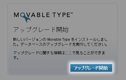 MovableType4.01のアップグレード