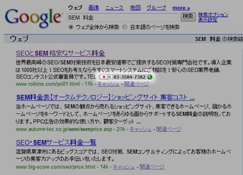 Googleの検索結果にSkypeが表示