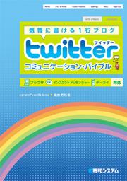 twitterコミュニケーション・バイブル