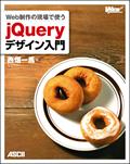 Web制作の現場で使うjQueryデザイン入門