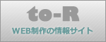 to-R[WEB制作の情報サイト]